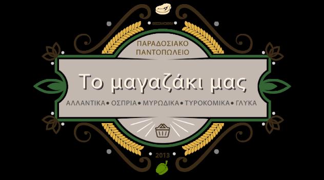 Το μαγαζάκι μας με γεύση & άρωμα παράδοσης