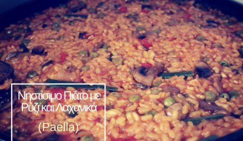 Νηστίσιμο Πιάτο με ρύζι και Λαχανικά (1)