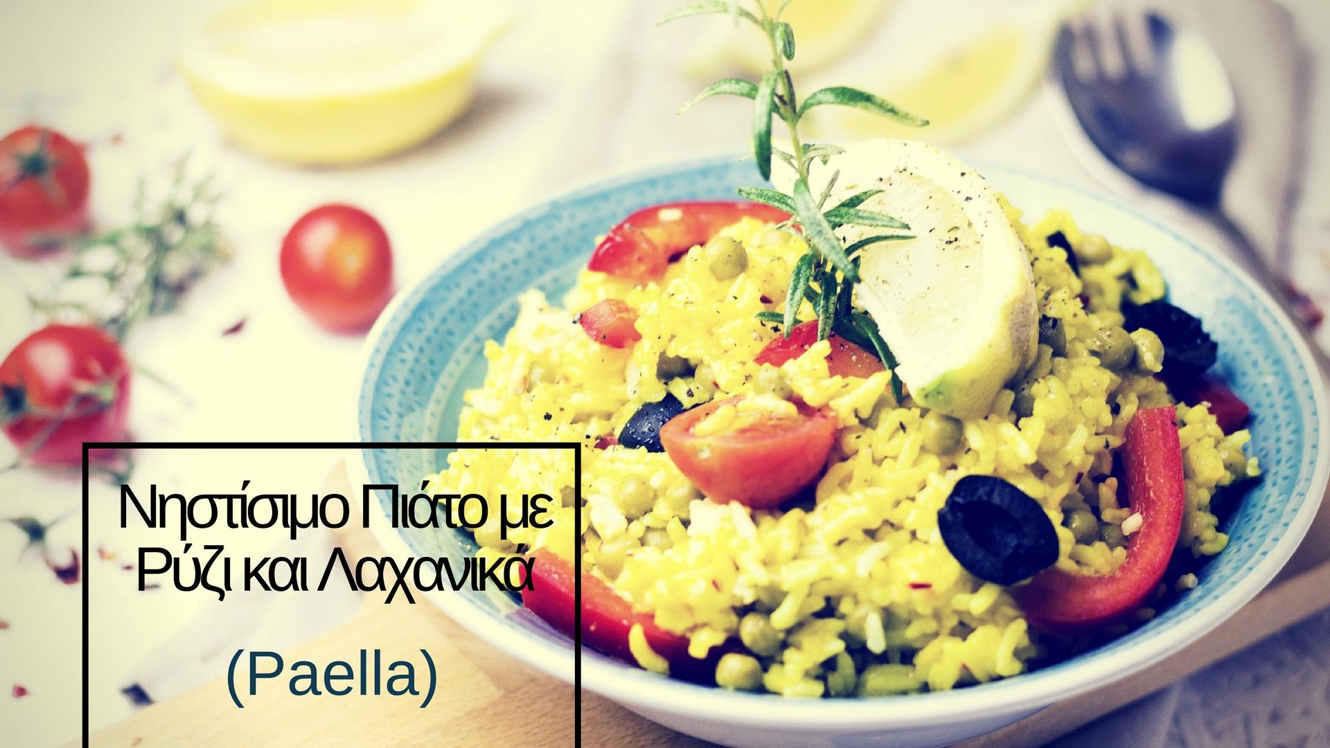 Νηστίσιμο Πιάτο με ρύζι και Λαχανικά