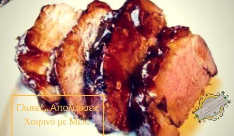 Χοιρινό με Μέλι