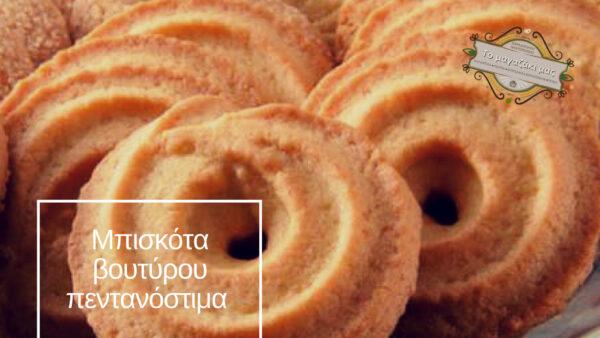 Μπισκότα βουτύρου πεντανόστιμα