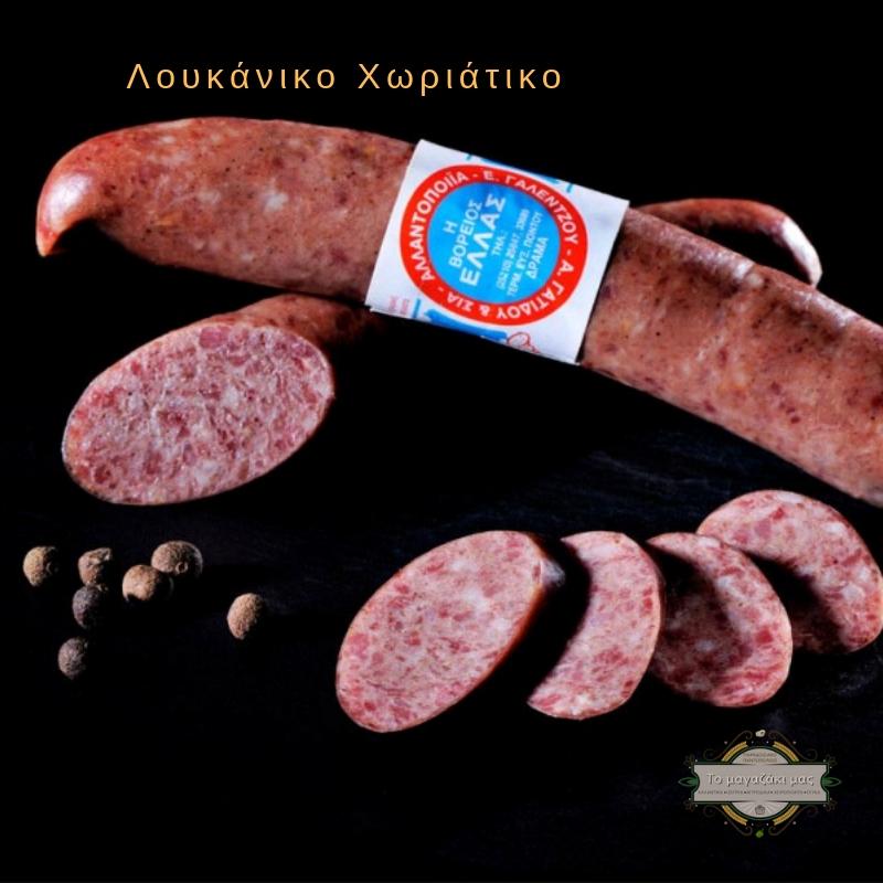 Βόρειος Ελλάς Χωριάτικο Λουκάνικο - 2 τεμ, 300γρ
