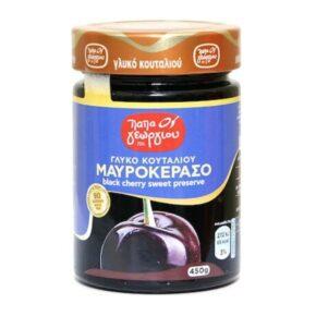 Παπαγεωργίου Γλυκό Κουταλιού Μαυροκέρασο 450gr